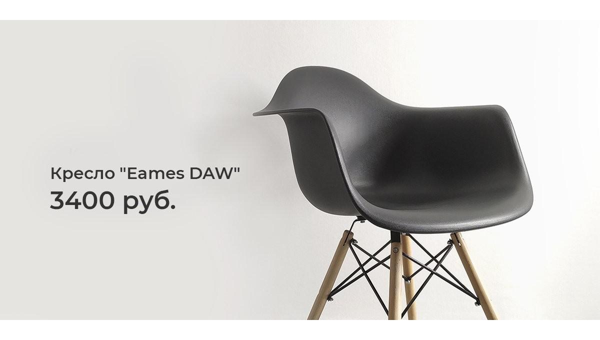 """Кресла """"Eames"""" DAW"""