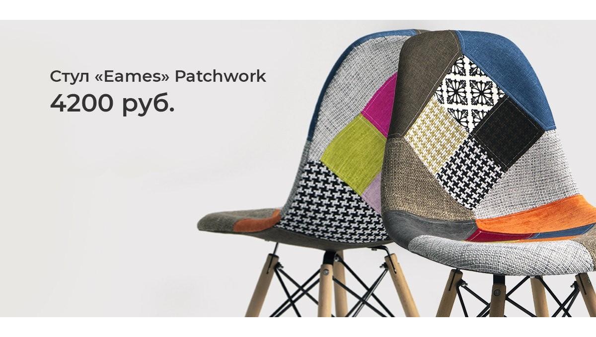 "Стул ""Eames"" Patchwork"