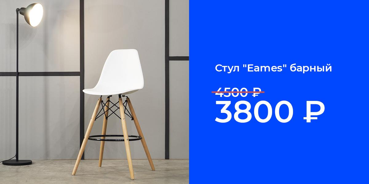 """Стул """"Eames"""" барный"""