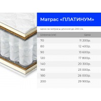 "Матрас ""Платинум"" 1600 х 2000 х 215"